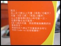 IMG_1606-Uni-Ramine Cough Expectorant Syrup-4